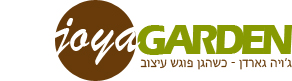 ריהוט גן מעוצב - ג'ויה גארדן